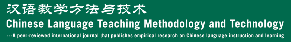 Chinese Language Teaching Methodology and Technology