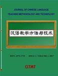 New Journal!  Chinese Language Teaching Methodology and Technology