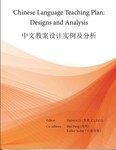 Chinese Language Teaching Plan: Designs and Analysis by Huiwen Li, Hui Pang, and Esther Seday